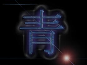 Blue Kanji